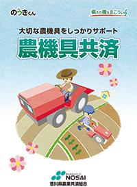 農機具共済のパンフレット