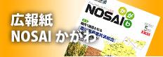 広報誌NOSAIかがわ
