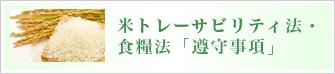 米トレーサビリティ法・食糧法「遵守事項」