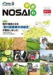 nosai001表紙