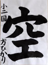 kin2_0018