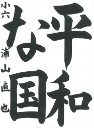 全国農業共済協会長賞②浦山直也img-917133051-0001
