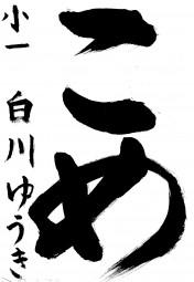 金賞1年②白川柚希img-918140954-0001