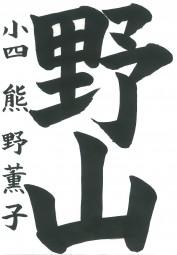 香川県知事賞②熊野薫子img-917133145-0001