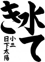 金賞3年②日下太陽img-918141151-0001