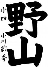 金賞4年②小川紗季img-918141306-0001