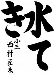 金賞3年①西村匠未img-918141137-0001