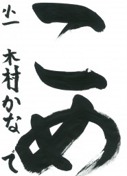 西日本放送賞①木村奏詩img-918140901-0001