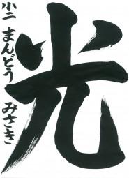 香川県農政水産部長賞②満藤未妃img-918140817-0001