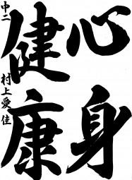 金賞中学生①村上愛佳img-918141432-0001