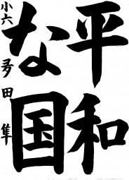 金賞6年①夛田隼img-918141403-0001