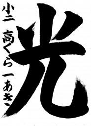 金賞2年②高倉一聡img-918141116-0001