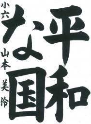 香川県農政水産部長賞①山本美伶