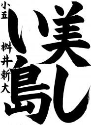 金賞5年①桝井新大img-918141333-0001