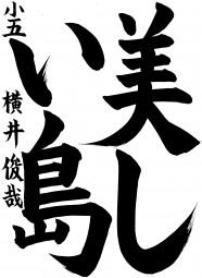 金賞5年②横井俊哉img-918141344-0001