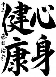 金賞中学生②藤目佑奈img-918141442-0001