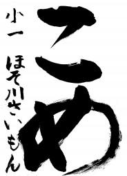 金賞1年①細川彩文img-918140943-0001
