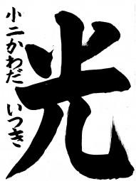 金賞2年①河田樹季img-918141049-0001