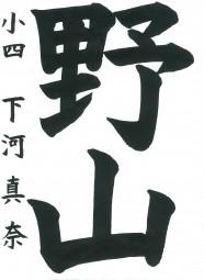 四国新聞社賞②下河真奈img-918140848-0001