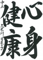 全国農業共済協会長賞①久米川日菜子img-917133706-0001