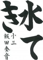 西日本放送賞②飯田奏音img-918140914-0001