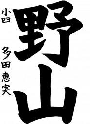 金賞4年①多田恵実img-918141245-0001