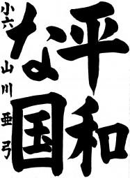 金賞6年②山川亜弓img-918141412-0001