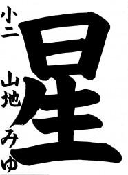09T2yamaji