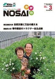 nosai_18_top