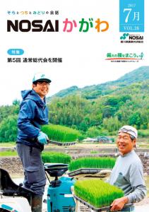 NOSAI_7月号_表紙