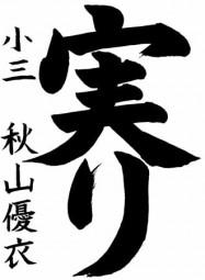 秋山優衣_実り