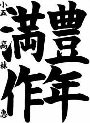 高林恵_豊年満作