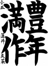 蓮井友菜_豊年満作