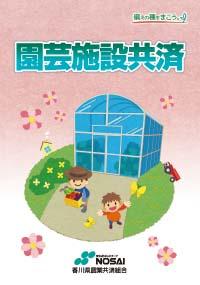 園芸施設共済のパンフレット