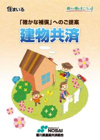 建物共済のパンフレット